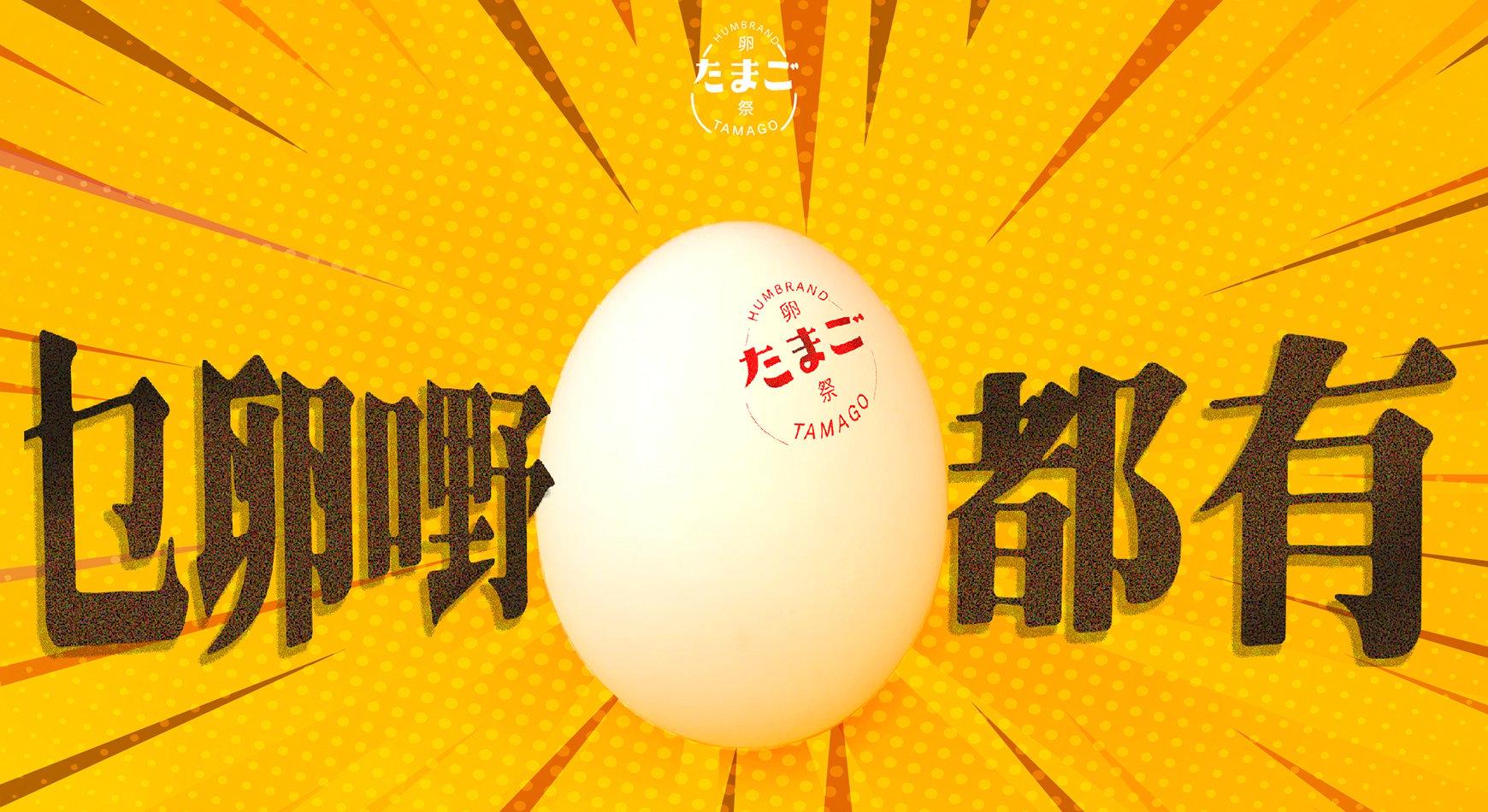 【祭典專題】集合吧!冚唪唥蛋控!
